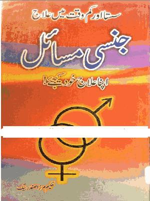 jinsi-masail-apna-ilaj-khud-kijiye