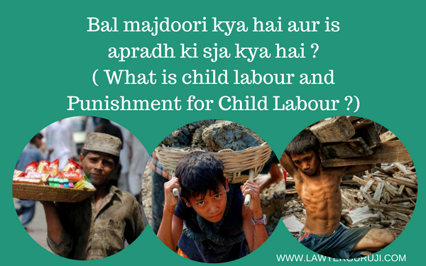 Bal majdoori kya hai aur is apradh ki sja kya hai. ( What is child labour and Punishment for Child Labour)