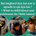 Bal majduri kya hai aur is apradh ki saza kya hai-What is child labour and punishment for Child Labour