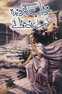 Khowab Gharoonda Toot Na Jaye by Tanzela Riaz