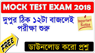 Mock Test Bengali for RPF,Food SI,WBP - mock test question