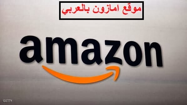 9451fcc67 متجر وموقع امازون بالعربي كامل باللغة العربية amazon ~ مدونة غرغور 2017