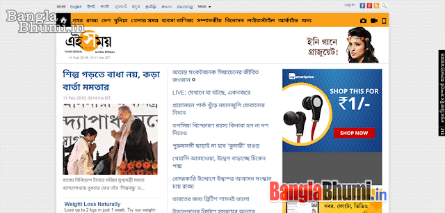 Top 10 Bengali News Papers in India 05