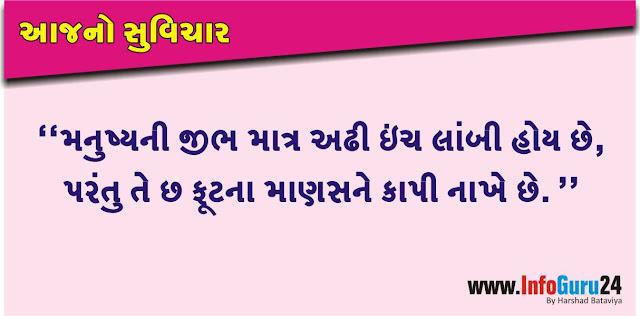 "सुविचार - 1 (वाणी विवेक) : Best Quotes on ""Vani Vivek"" :"