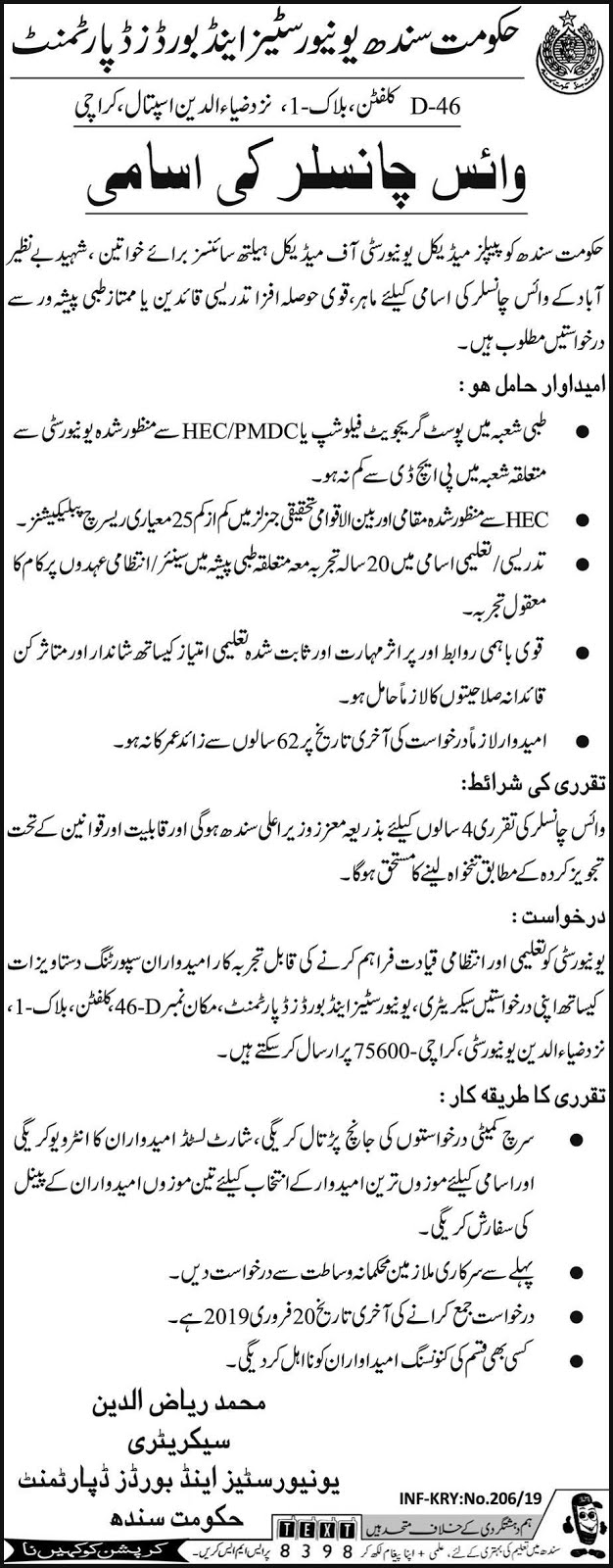 university of engineering and technology taxila,technology,university,engineering,bs civil engineering and tenchnology,bs mechanical engineering and tenchnology,bs electrical engineering and tenchnology,quaid-e-azam college of engineering and technology sahiwal.,kohat university of science & technology kust latest jobs 2018,online jobs in pakistan,lecturer jobs bps 18 in kohat university 2018