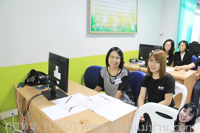 โครงการศูนย์การเรียนรู้คู่ชุมชน   (USONET),กสทช,uso,ยูโซ,ไอทีแม่บ้าน,ครูเจ,โครงการรัฐบาล,รัฐบาล,วิทยากร,ไทยแลนด์ 4.0,Thailand 4.0,ไอทีแม่บ้าน ครูเจ, ครูรัฐบาล