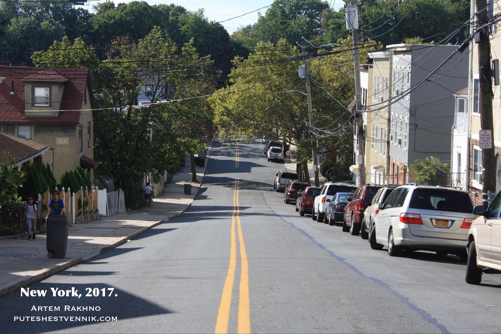 Улица в Нью-Рошелл