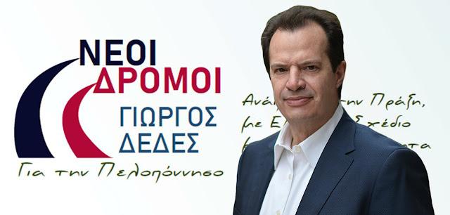 """Το ψηφοδέλτιο του συνδυασμού """"Νέοι Δρόμοι για την Πελοπόννησο"""" του Γιώργου Δέδε"""