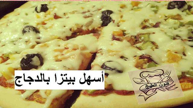بيتزا,بيزا,الدجاج,بيتزا بالدجاج