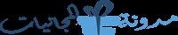مدونة المجانيات : Almajaniyat