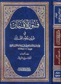 فنون الأفنان في عجائب علوم القرآن ـ لابن الجوزي
