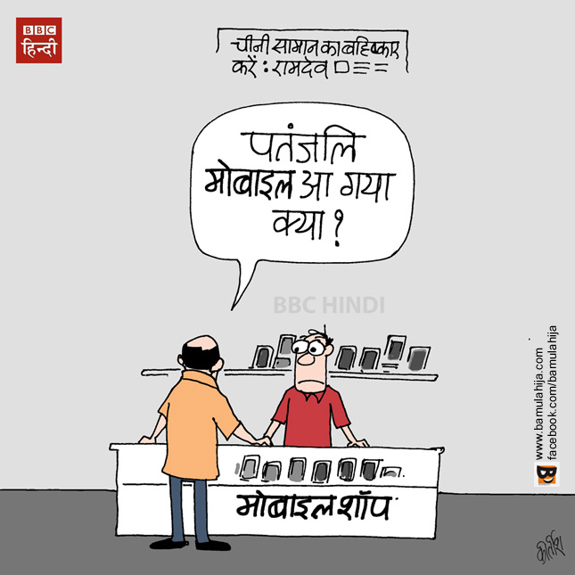 patanjali cartoon, baba ramdev cartoon, china, caroons on politics, indian political cartoon, bbc cartoon, mobile