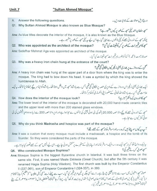 9th class unit 7 Sulatan Ahmed Mosque questions ans answers
