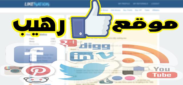 تعرف على افضل موقع لزيادة المتابعين و اللايكات لكل شبكات التواصل الاجتماعي likenation