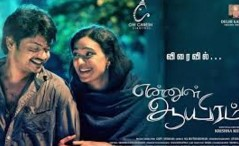 Ennul Aayiram 2016 Tamil Movie Watch Online