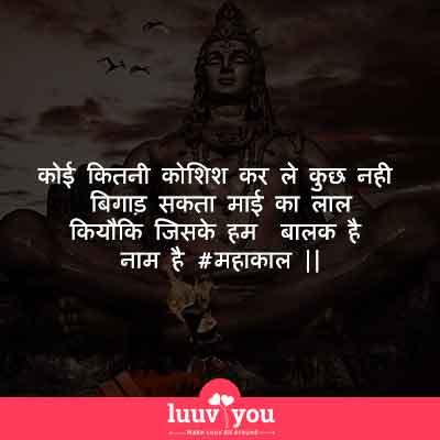 Mahakal Status in Hindi, Mahakal Status, Mahadev Shayari