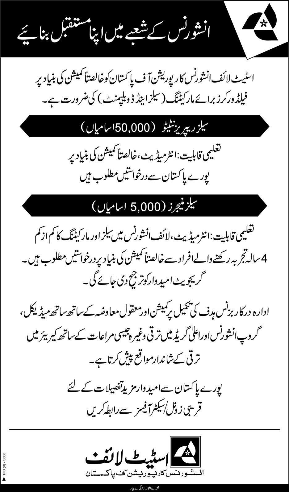 Jobs In State Life Insurance Pakistan 2019 Online Apply