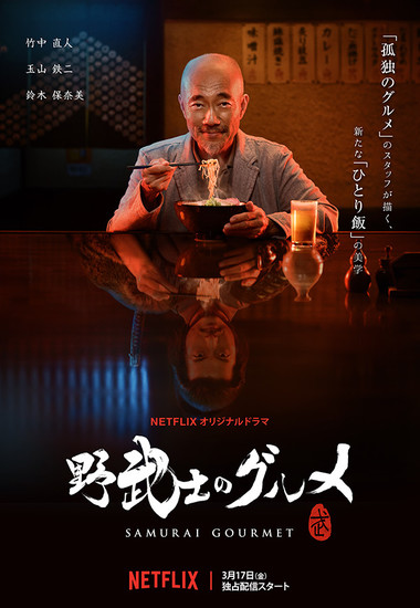 Samurai Gourmet (2017-) ταινιες online seires oipeirates greek subs
