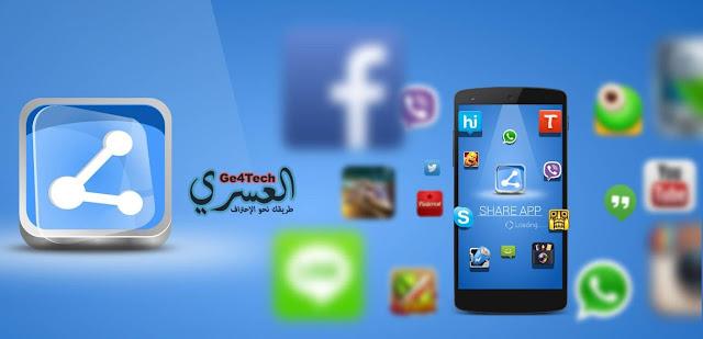 أفضل تطبيق لمشاركة التطبيقات من هاتفك إلى صديقك دون الحاجة إلى الإنترنت