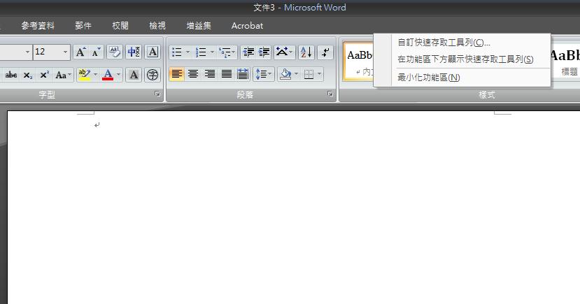 Office Word 2010 符號表 | Jackie.Chen