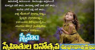friendship-images-in-telugu-download