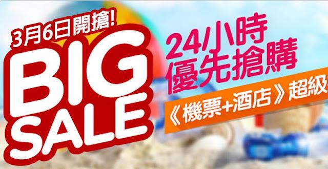 AirAsiaGo 24小時優先開賣 香港/澳門至泰國【HK$0機+酒店】,今晚12點(即3月6日零晨)搶購!