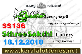 "KeralaLotteries.net, ""kerala lottery result 18.12.2018 sthree sakthi ss 136"" 18th december 2018 result, kerala lottery, kl result,  yesterday lottery results, lotteries results, keralalotteries, kerala lottery, keralalotteryresult, kerala lottery result, kerala lottery result live, kerala lottery today, kerala lottery result today, kerala lottery results today, today kerala lottery result, 18 12 2018, 18.12.2018, kerala lottery result 18-12-2018, sthree sakthi lottery results, kerala lottery result today sthree sakthi, sthree sakthi lottery result, kerala lottery result sthree sakthi today, kerala lottery sthree sakthi today result, sthree sakthi kerala lottery result, sthree sakthi lottery ss 136 results 18-12-2018, sthree sakthi lottery ss 136, live sthree sakthi lottery ss-136, sthree sakthi lottery, 18/12/2018 kerala lottery today result sthree sakthi, 18/12/2018 sthree sakthi lottery ss-136, today sthree sakthi lottery result, sthree sakthi lottery today result, sthree sakthi lottery results today, today kerala lottery result sthree sakthi, kerala lottery results today sthree sakthi, sthree sakthi lottery today, today lottery result sthree sakthi, sthree sakthi lottery result today, kerala lottery result live, kerala lottery bumper result, kerala lottery result yesterday, kerala lottery result today, kerala online lottery results, kerala lottery draw, kerala lottery results, kerala state lottery today, kerala lottare, kerala lottery result, lottery today, kerala lottery today draw result"