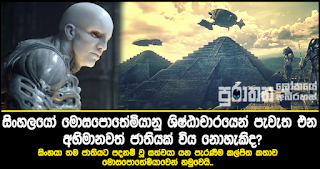 Sinhalese-could-be-descended-from-Mesopotamian-civilization