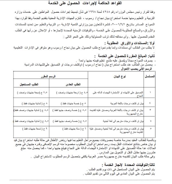 نموذج طلب استخراج بيان نجاح أو رسوب للطباعه. pdf