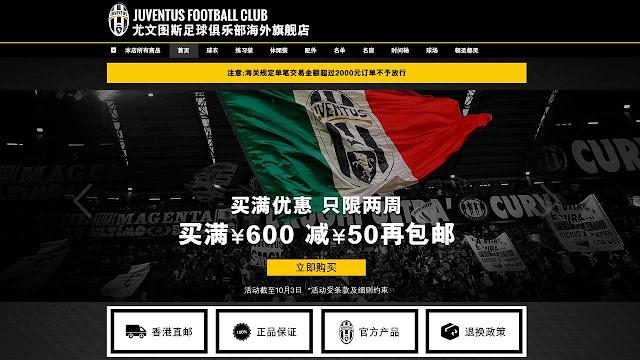 La Juventus está en TMall