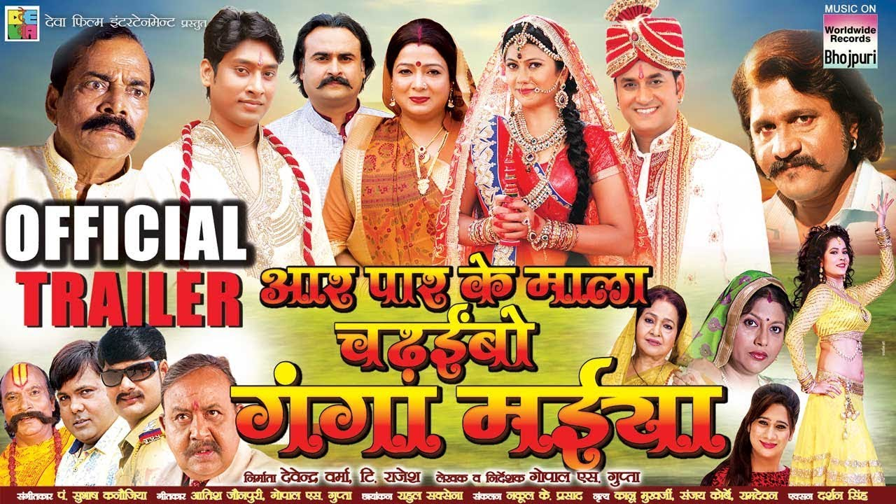 Bhojpuri Movie Aar Paar Ke Mala Chadibo Ganga Maiya Trailer video youtube Feat Shivam Tiwari, Shweta Mishra first look poster, movie wallpaper