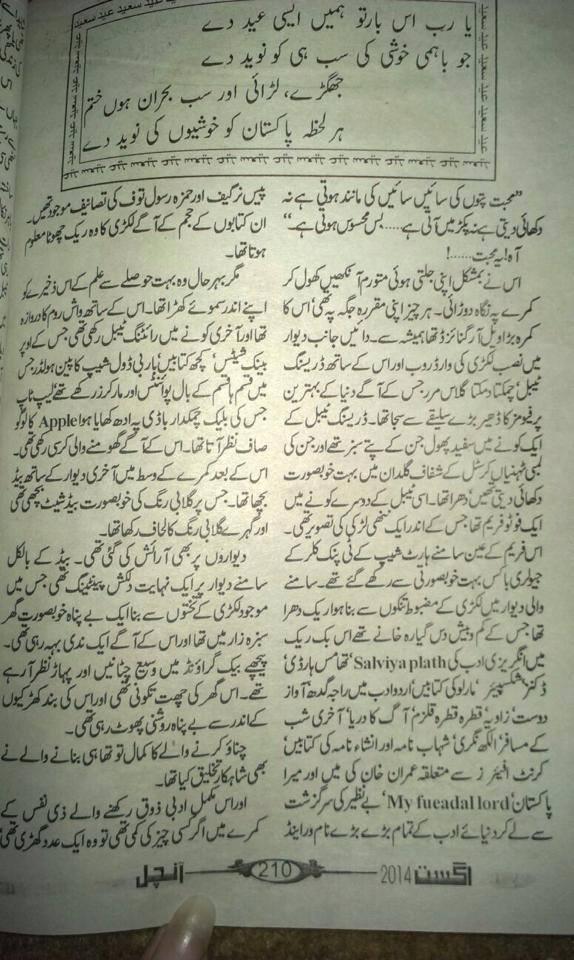 Shikasat e zaat novel by Sundus Jabeen Online Reading