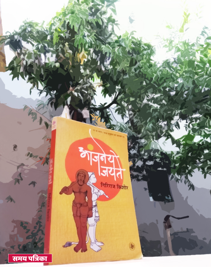 hanuman-novel-book-review