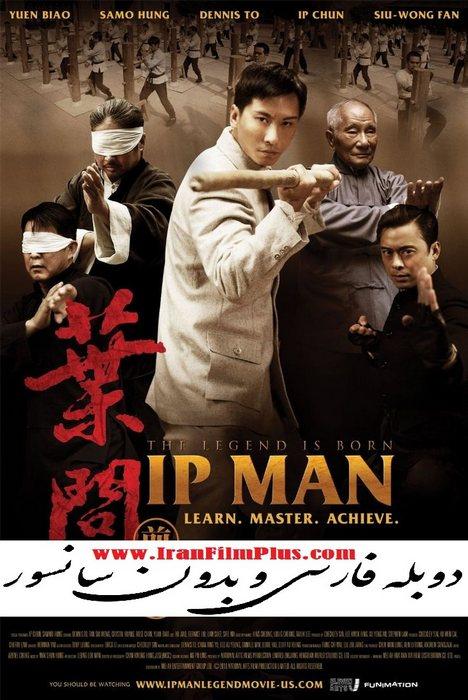 فیلم دوبله دانلود Ip Man