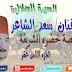 سعد الشاعر - قصة خضرة الشريفة - الجزء الثامن عشر - التراث العربى