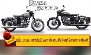 Royal enfield launches the much anticipated classic 350 with rear disc brake