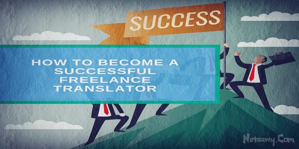 كيف-تحصل-وظائف-الترجمة-وتزيد-أرباحك-؟