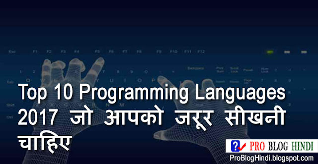 Top 10 Programming Language 2017 Ki Puri Jankari In Hindi