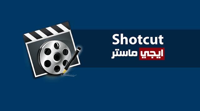 برنامج Shotcut لتعديل الفيديو مجانا وتقطيع الافلام