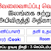 Sri Lanka Tourism Development Authority - Vacancies