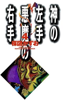 神の左手、悪魔の右手 第01-04巻 [Kami no Hidarite Akuma no Migite vol 01-04]