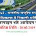 Govt Jobs 2019 नेशनल हाईवे अथॉरिटी में डिप्टी मैनेजर के पदों पर भर्ती !! National Highway Authority Recruitment 2019
