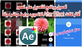 تحميل برنامج التعديل على الصور أفتر افكت After Effect للاندوريد