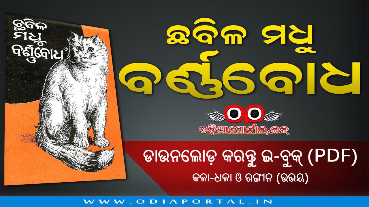 Ebook: Download *chhabila Madhu Barnabodha* (ଛବିଳ ���ଧୁ ���ର୍ଣ୍ଣବୋଧ) High  Resolution Pdf