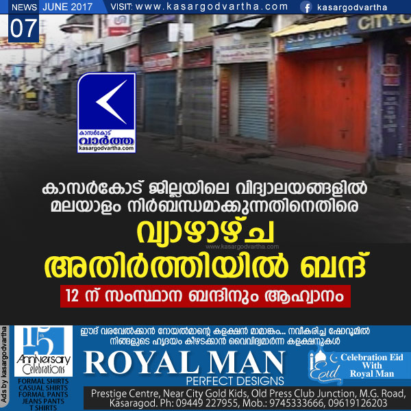 Kasaragod, Kerala, District, Thalappady, Karnataka, news, Border bandh protest at Talapady on June 8: KRV