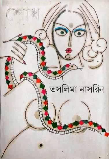 Shodh by Taslima Nasrin
