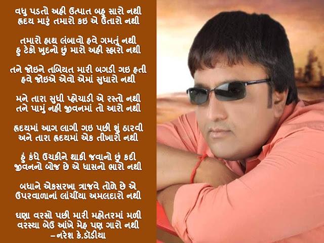 वधु पडतो अही उत्पात बहु सारो नथी Gujarati Gazal By Naresh K. Dodia