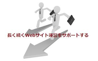 長く続くWebサイト運営をサポートする
