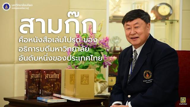 สามก๊ก คือหนังสือเล่มโปรด ของอธิการบดีมหาวิทยาลัยอันดับหนึ่งของประเทศไทย