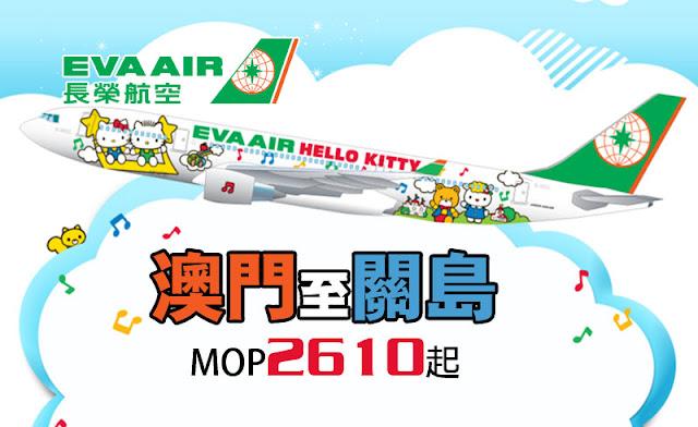 澳門飛關島,都有Hello Kitty機!長榮航空 澳門飛關島來回連稅唔洗三千,年底前出發!